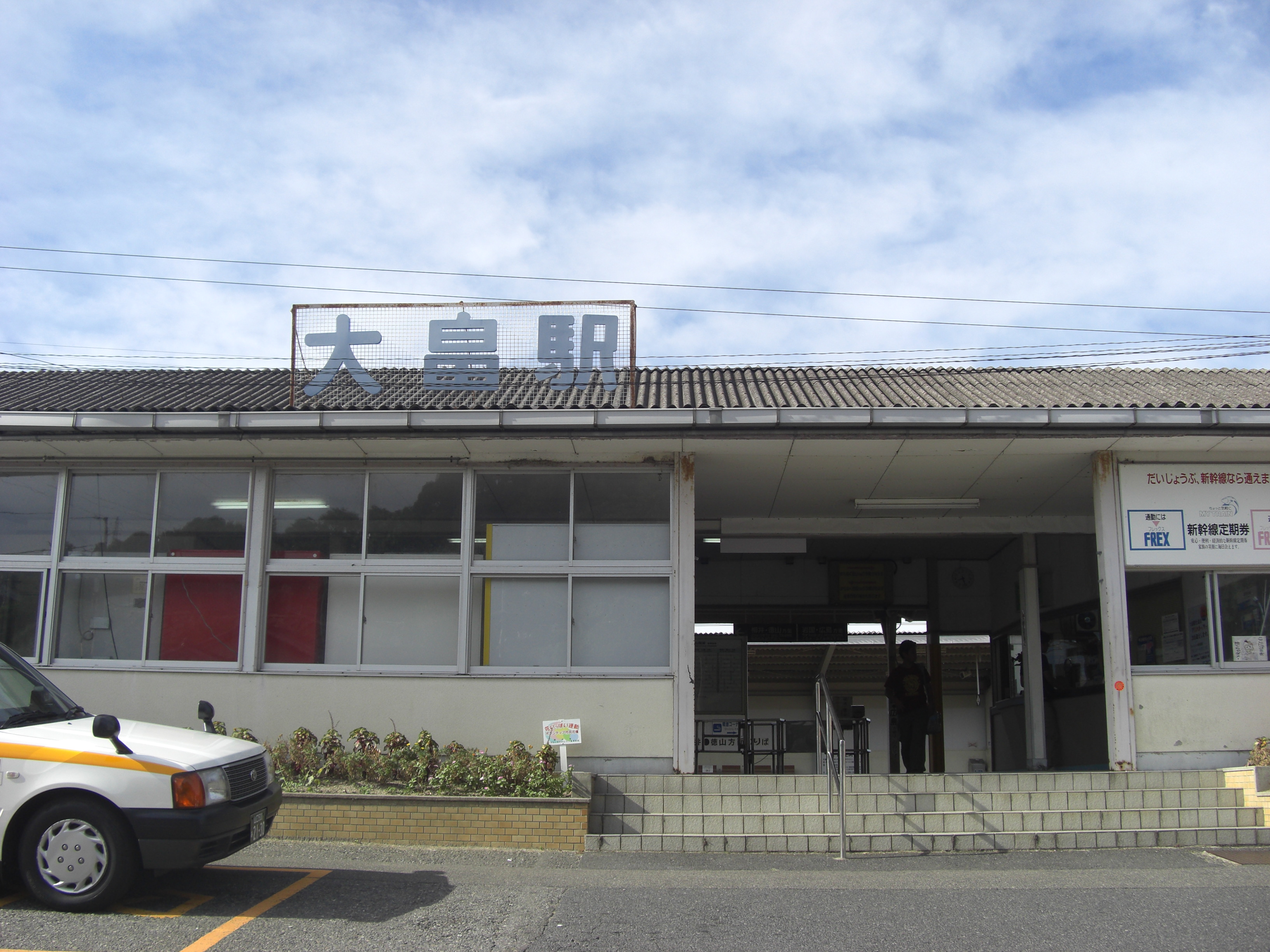 JR山陽本線大畠駅を下車