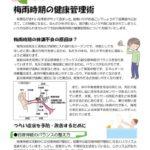 健康だよりNo261 2021年6月発行(兼田)のサムネイル
